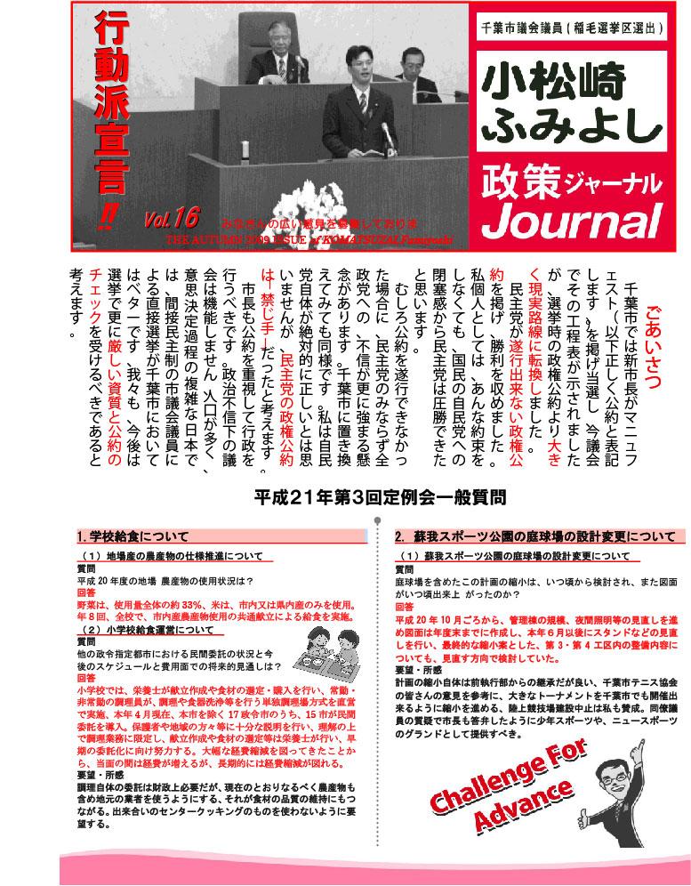 Journal16