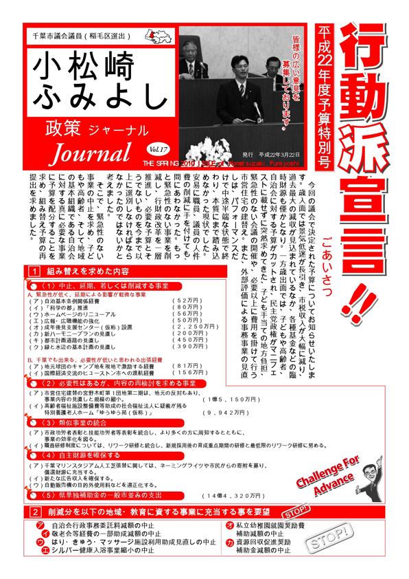 Journal17