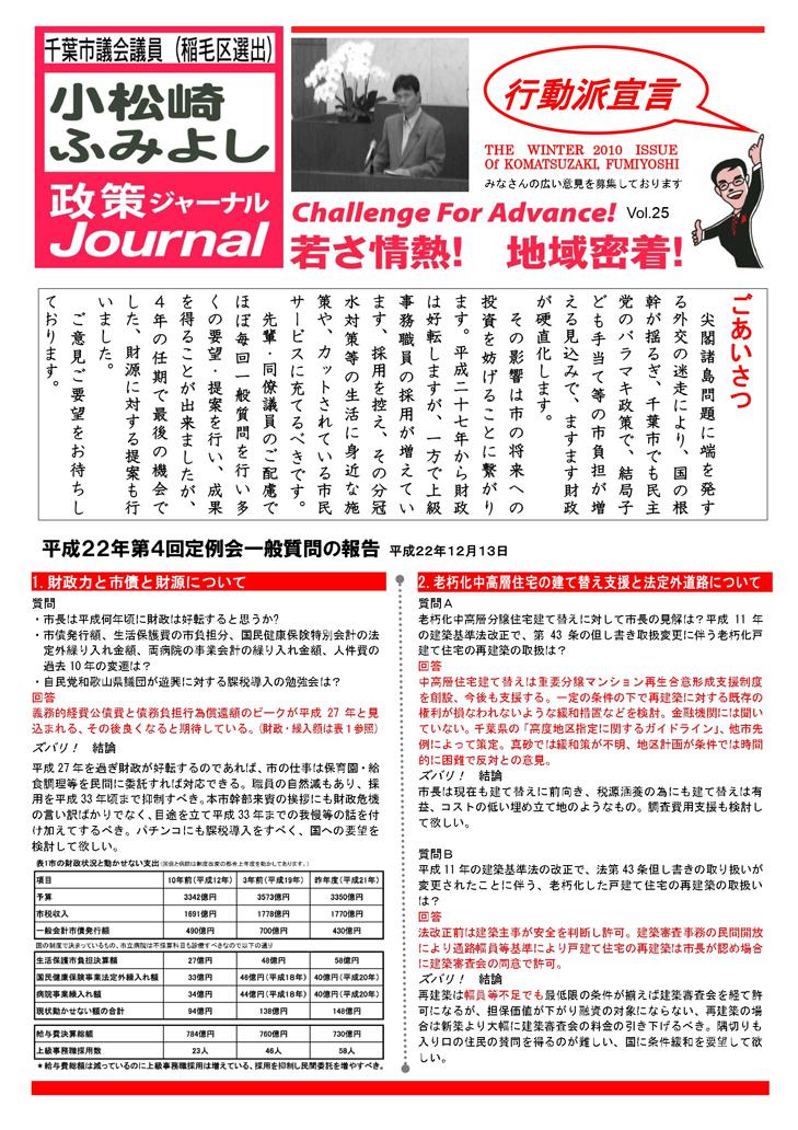 Journal24