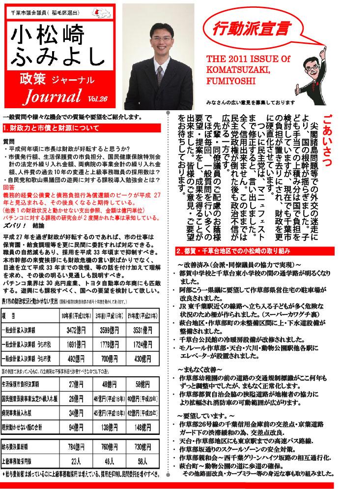 Journal26