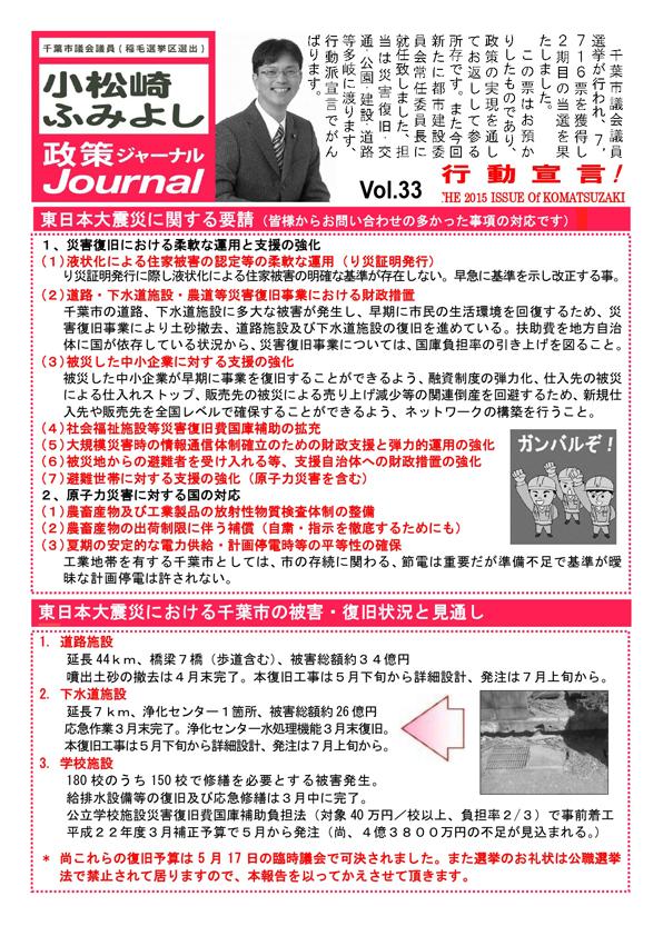 Journal33