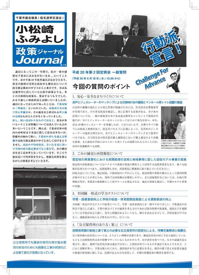 Journal7