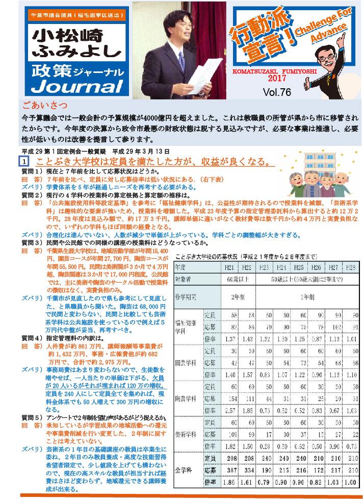 Journal76