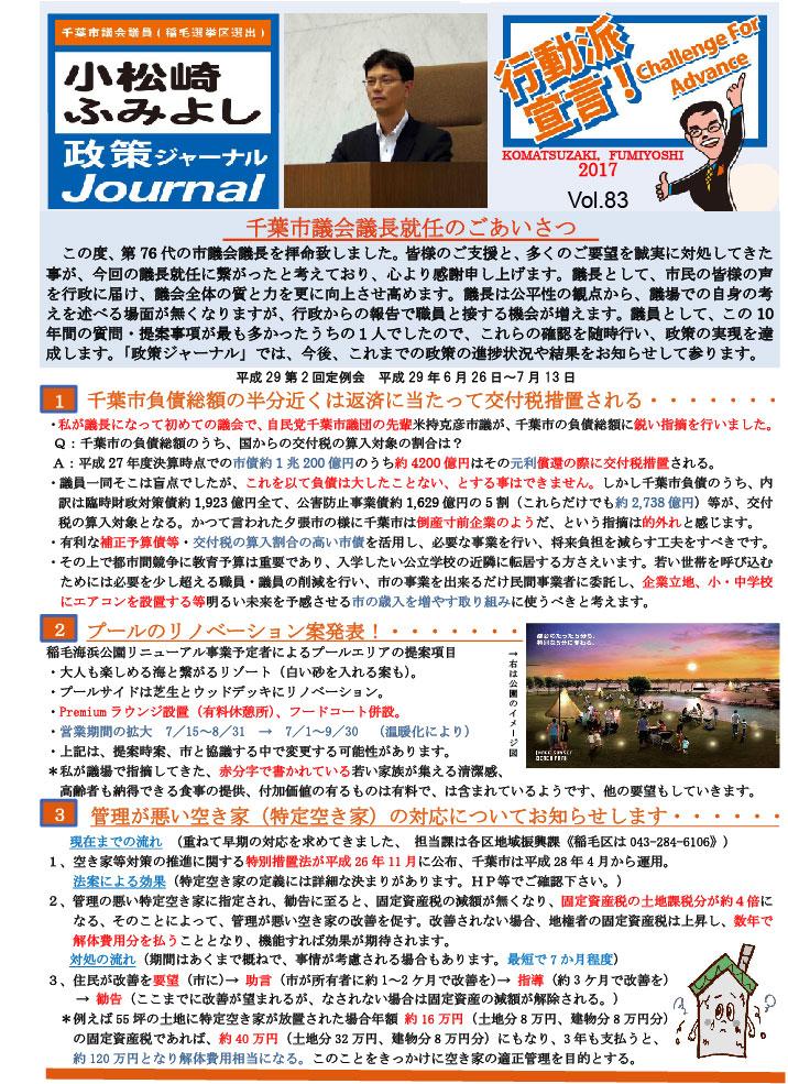 Journal83