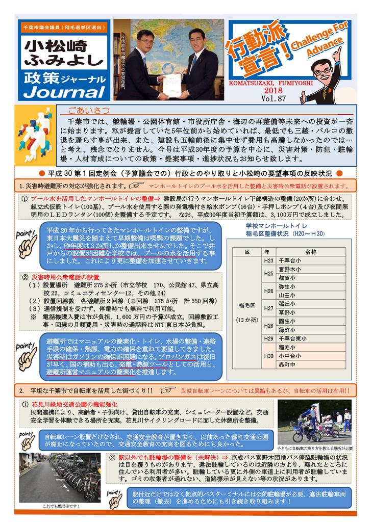 Journal87