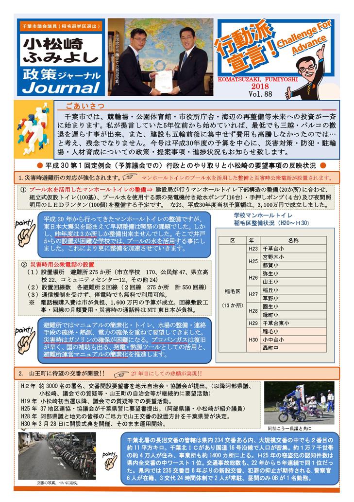 Journal88