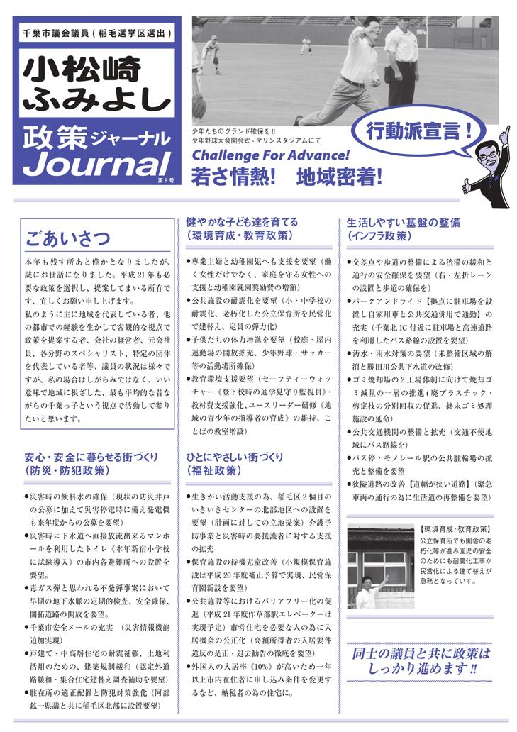 Journal8A