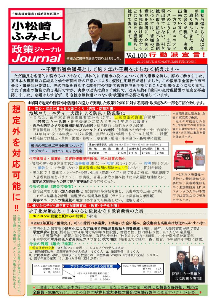journal100